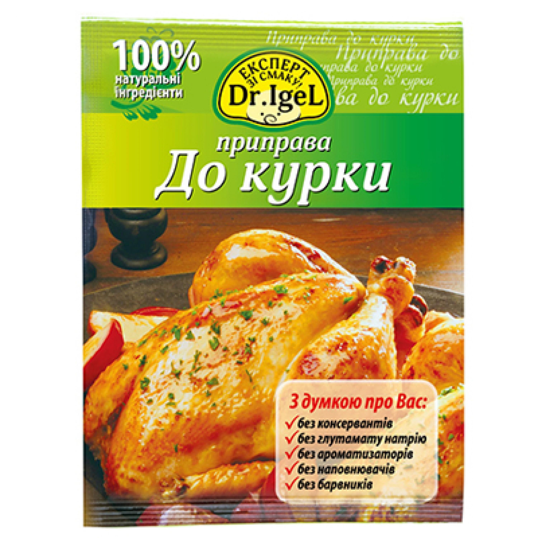 Приправа для курки 20 г від виробника drigel в Києві Україна