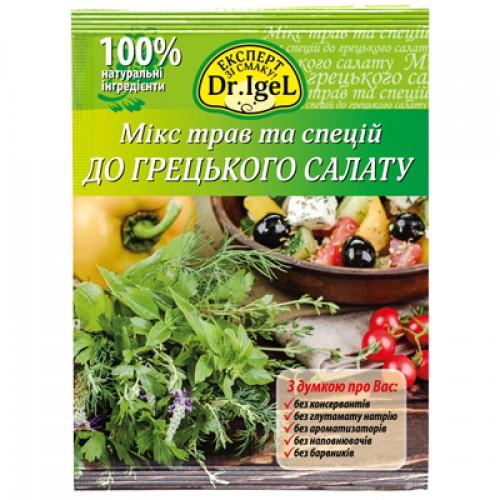 Мікс трав і спецій до грецького салату ТМ Dr. Igel 8г